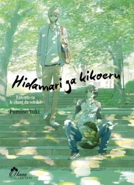 hidamari_ga_kikoeru